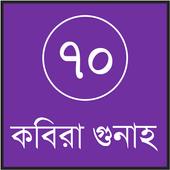 কবিরা গুনাহ icon