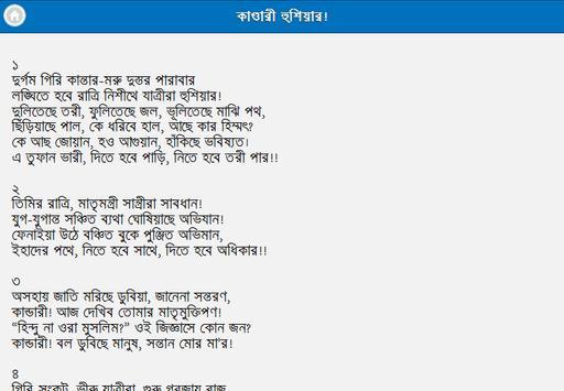 কাজী নজরুল ইসলামের কবিতা apk screenshot