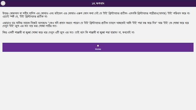 ডাঃ জাকির নায়েকের অপবাদের জবাব apk screenshot