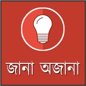 জানা অজানা তথ্য icon