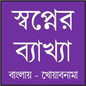 স্বপ্নের ব্যাখ্যা – খোয়াবনামা icon