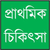 প্রাথমিক চিকিৎসা icon