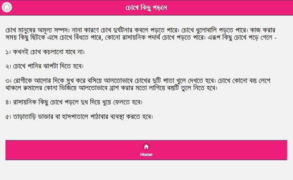 প্রাথমিক চিকিৎসা apk screenshot