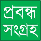 প্রবন্ধ সংগ্রহ icon