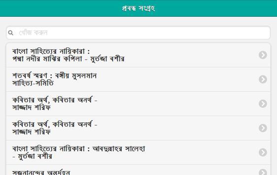 প্রবন্ধ সংগ্রহ apk screenshot