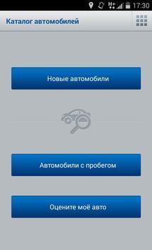 Atlant-M apk screenshot
