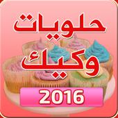 حلويات كيك وطورطات 2016 icon