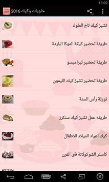 حلويات كيك وطورطات 2016 poster