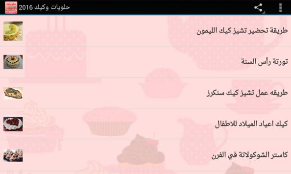 حلويات كيك وطورطات 2016 apk screenshot