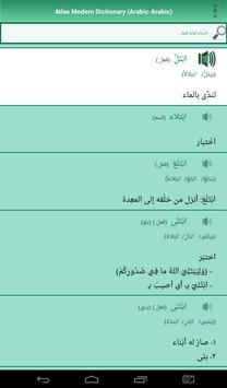 Arabic-Arabic Atlas Dictionary apk screenshot