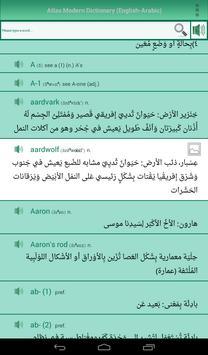 Atlas Modern Dictionary (E-A) apk screenshot