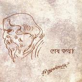 SeshKotha- Rabindranath Tagore icon