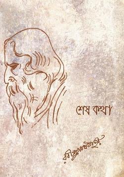 SeshKotha- Rabindranath Tagore poster