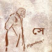 She by Rabindranath Tagore icon