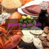 اكلات عربية سريعة icon