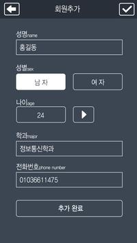 출석check apk screenshot