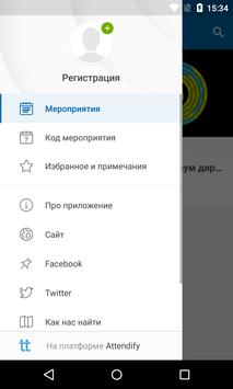 Deloitte UA apk screenshot