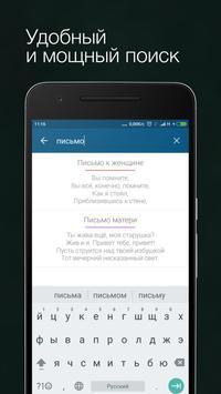 Sergey Yesenin apk screenshot
