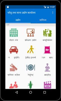 Sana Tatha Gharelu Udhyog apk screenshot