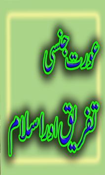 Aurat Gensi Tafreeq  Aur Islam poster