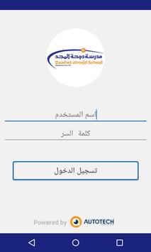 مدرسة دوحة المجد apk screenshot