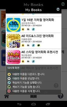 미우 도서관 apk screenshot