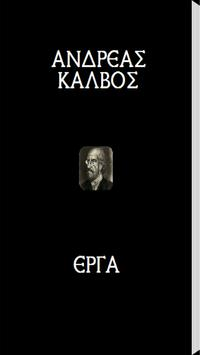 Ανδρέας Κάλβος, Έργα apk screenshot
