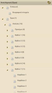 Άννα Κομνηνή, Έργα apk screenshot