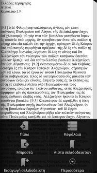 Παυσανίας (Έργα) apk screenshot