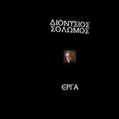 Διονύσιος Σολωμός, Έργα icon