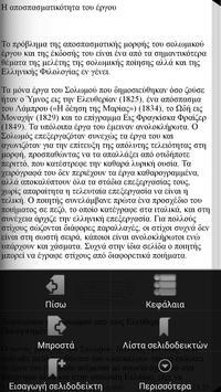 Διονύσιος Σολωμός, Έργα apk screenshot