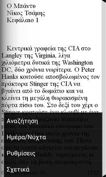 Ο Μπάντυ, Νίκος Τσάμης apk screenshot