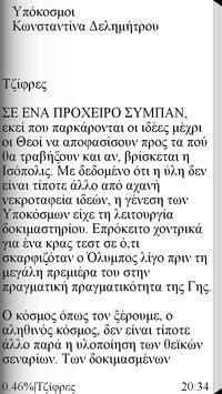 Υπόκοσμοι, Κωνστ. Δελημήτρου apk screenshot