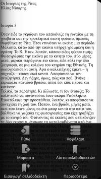 Οι Ιστορίες της Ρ…, Ηλ.Νίσαρης apk screenshot