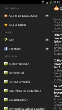 Bios Coop (Official App) poster