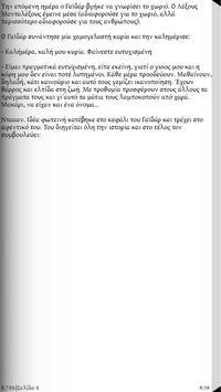 Ονόματα Ανθρώπων, Σ. Αθηναίος apk screenshot