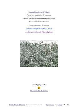 Ποίημα για την κατ…, Βολταίρος apk screenshot
