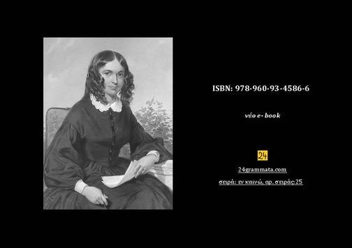 Η κραυγή των πα…, E.B.Browning apk screenshot