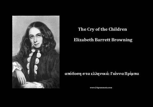 Η κραυγή των πα…, E.B.Browning poster