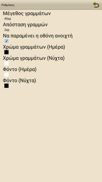 Η Ρημάδα, Γιάννης Αντάμης apk screenshot