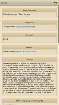 Ο Ηλιοθεραπευτής, Γ.Αντάμης apk screenshot