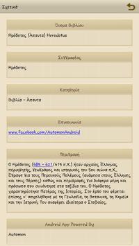 Ηρόδοτος (Άπαντα) apk screenshot