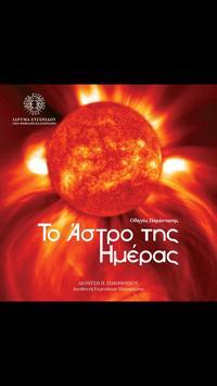 Το Άστρο της Ημέρας poster