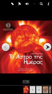 Το Άστρο της Ημέρας apk screenshot
