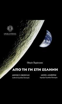 Από τη Γη στη Σελήνη poster