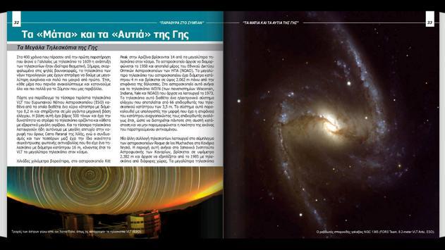 Παράθυρα στο Σύμπαν apk screenshot
