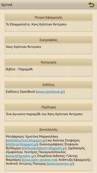 Το Σπαρματσέτο, Χ.Κ.Άντερσεν apk screenshot