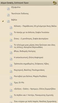 Δήγμα Γραφής, Συλλογικό Έργο apk screenshot