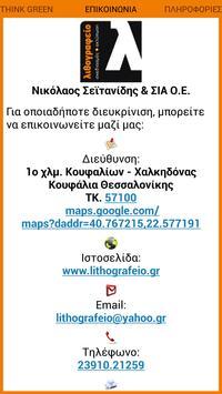 Λιθογραφείο apk screenshot