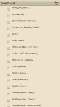 Λυσίας (Άπαντα) apk screenshot